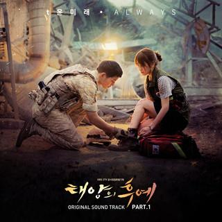 太陽的後裔 韓劇原聲帶 Vol. 1