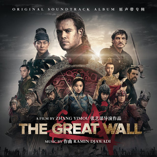 The Great Wall (Original Motion Picture Soundtrack) (長城電影原聲帶)