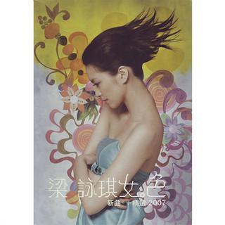 女.色 新曲 + 精選 2007