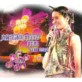 高妹梁詠琪 Funny Face 2003演唱會