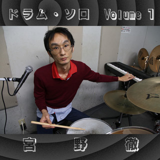 ドラム・ソロ集 2020 Version (Drums Solo Album in 2020 Version)