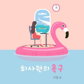 上班族的願望 / 韓國女歌手 서동요