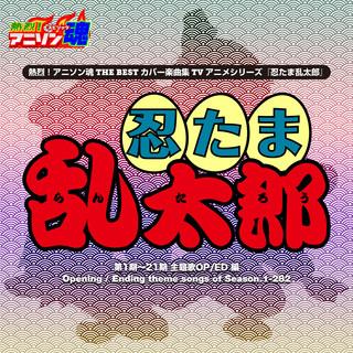 熱烈 ! アニソン魂 THE BEST カバー楽曲集 TVアニメシリーズ「忍たま乱太郎」