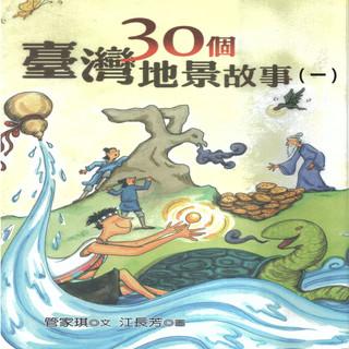 @ Ibobar 30 個台灣地景故事 (一)