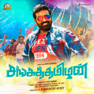 Sanga Thamizhan (Original Motion Picture Soundtrack)