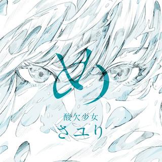 ミカヅキ - 「め」弾き語りver. - (Mikazuki Me (Hikigatari Version))