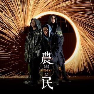 農民Remake (feat. 農夫)