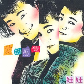 愛的感覺 (Feeling Of Love)