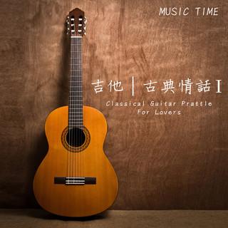 吉他古典情話 1