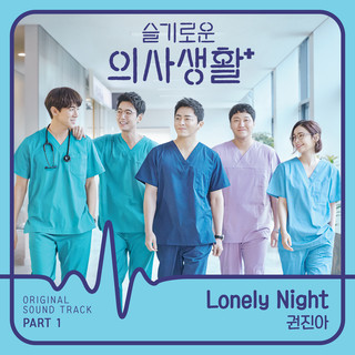 機智醫生生活 (HOSPITAL PLAYLIST OST Pt. 1)
