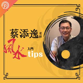 蔡添逸老師的風水入門tips