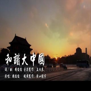 和諧大中國
