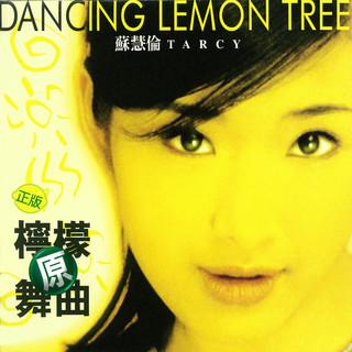 檸檬原舞曲