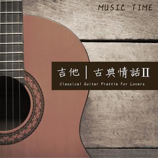吉他古典情話 2