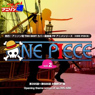 熱烈 ! アニソン魂 THE BEST カバー楽曲集 TVアニメシリーズ「ONE PIECE」vol. 2