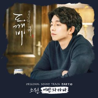 心願 / 孤單又燦爛的神-鬼怪 (Guardian OST Pt.10)