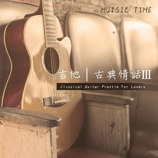 吉他古典情話 3