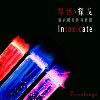 琴迷.探戈—電音探戈跨界精選 (Intoxicate – Electro Tango Collection)