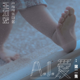 A. I. 愛:第二集