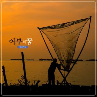漁夫的夢想 / 愛做夢的魚‧韓國新世紀鋼琴家