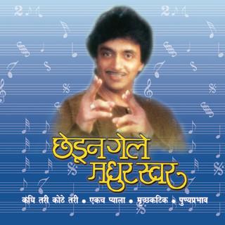 Chedun Gele Madhur Swar