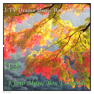 J-TV ドラマ ミュージック・ボックス・コレクション 12 (J-TV Drama Music Box Collection 12)