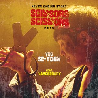 Monthly Rent Yoo Se Yun:Twenty Two Story (월세 유세윤 스물 두번째 이야기)