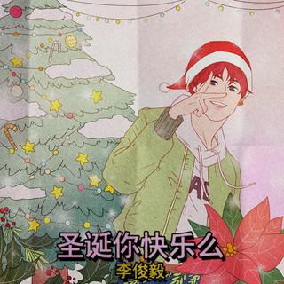 聖誕你快樂麼