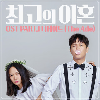 최고의 이혼 OST Part.1 (Matrimonial Chaos OST Part.1)