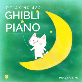 432Hz 究極の癒し ジブリ・ピアノ・セレクション (Relaxing 432Hz Piano Ghibli Selection)