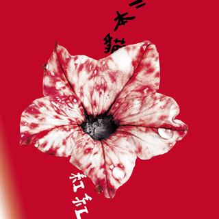 紅紅 (Les Yeux Sont Rouges)