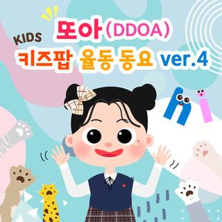 DDOA's Kids POP Dance Song Ver.4