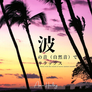 波の音(自然音)でリラックス (Relax with the Sound of Waves (Nature Sounds).)