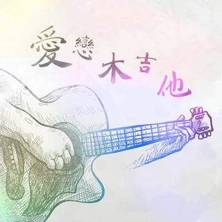 愛戀木吉他