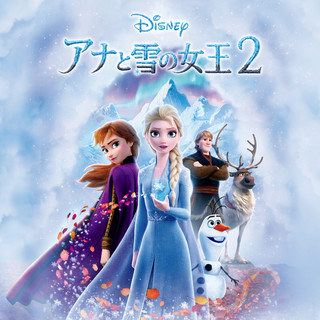 Frozen 2 (Original Motion Picture Soundtrack / Japanese Version)