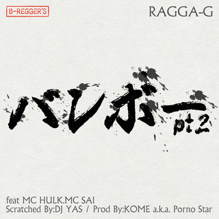 バンボー Pt. 2 (feat. MC HULK & MC SAI) - Single