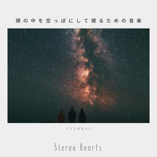 頭の中を空っぽにして寝るための音楽(528Hz) (Music for Emptying Your Head and Going to Sleep (528Hz))