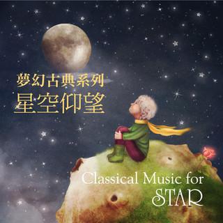 夢幻古典系列:星空仰望