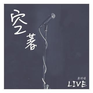 空著 Live