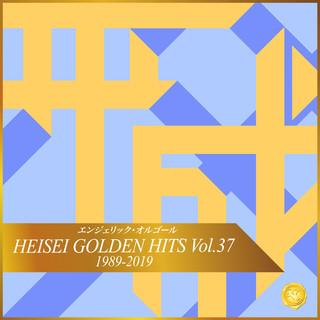 HEISEI GOLDEN HITS Vol.37(オルゴールミュージック) (Heisei Golden Hits Vol. 37(Music Box))