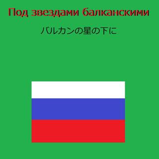 バルカンの星の下に (ロシア民謡)(オルゴール) (Barkan No Hoshi No Shita Ni (Music Box))