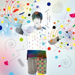 カラフルワールド (Colorful World)