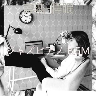 音楽 - 睡眠