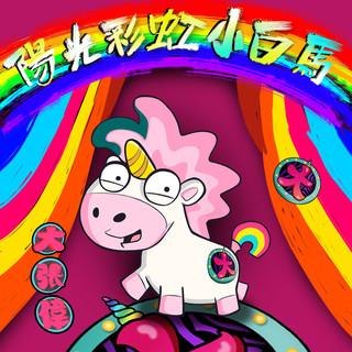 陽光彩虹小白馬