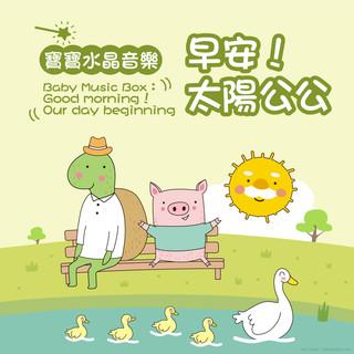 寶寶水晶音樂:早安!太陽公公