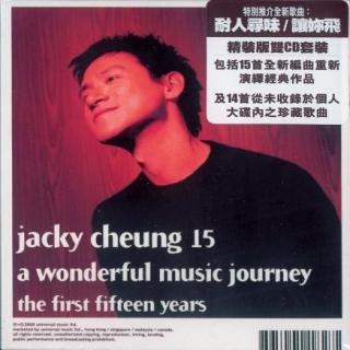 Jacky Cheung 15 (精裝版)