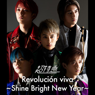 BULLET TRAIN ARENA TOUR 2019-2020「Revolucion viva~Shine Bright New Year~」(Live) (Bullet Train Arena Tour 2019 2020 Revolucion Viva Shine Bright New Year (Live))