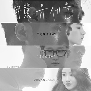 Monthly Rent Yoo Se Yun:The Second Story