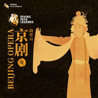 樂典:京劇——尚小云(壹)