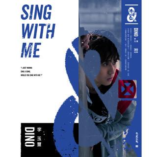 李玉璽 Sing With Me 全創作專輯